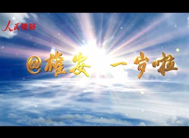 """@雄(xiong)安(an),一�q啦!那些���y忘的""""第一"""""""