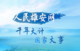 人民雄安�W(wang)全新改版(ban)上(shang)�