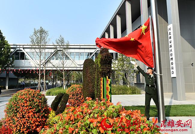 雄安新�^�e行�c祝新中(zhong)��成(cheng)立70周年升旗�x(yi)式