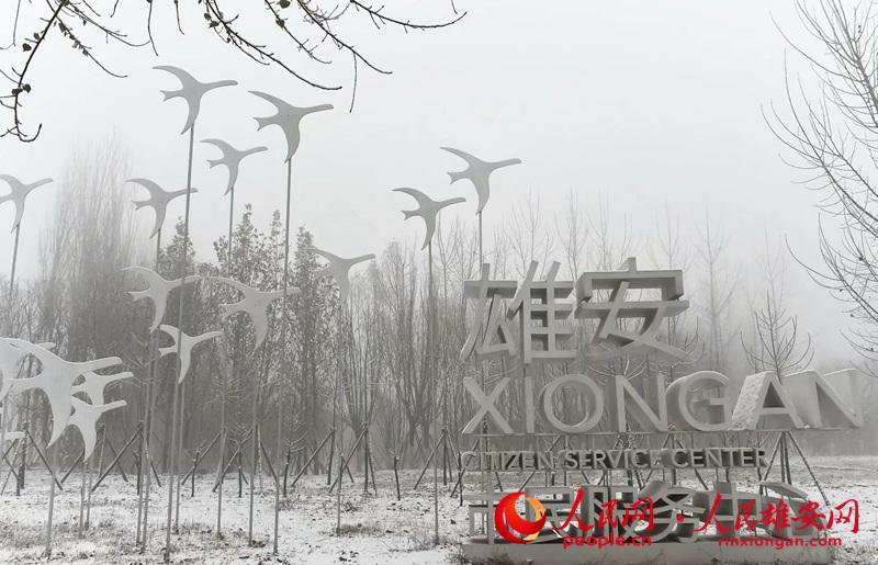 �M�D(tu)�U初雪(xue)如(ru)�s而(er)至,��(dai)你(ni)�p雄(xiong)安雪(xue)景