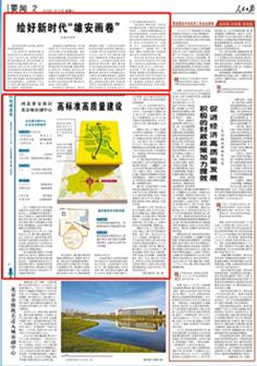 2020-04-07    河北雄(xiong)安新�^ 北京城市副中心(xin) 高��(biao)�矢哔|量建�O(�嗤��l布(bu))     在11日��新�k(ban)�e(ju)行的河北雄(xiong)安新�^和北京城市副中心(xin)���建�O�l布(bu)��(hui)上xi) ┘蚣叫xie)同�l展�I(ling)��小�M�k(ban)公室副主任、��家�l展改革委副主任林(lin)念修介�B,目(mu)前,雄(xiong)安新�^和北京城市副中心(xin)���建�O正在高��(biao)�省⒏哔|量推�M,北京非首都功能疏(shu)解正在�e�O�妥�_(kai)展。        雄(xiong)安新�^自(zi)2020年04月07日宣布(bu)�O立以�恚�集(ji)中精(jing)力(li)�(bian)制���。近日,��hchi)醒搿 裨和 猓 裨�pi)�秃颖毙�(xiong)安新�^��w���,河北省(sheng)委、省(sheng)政府(fu)印�l了白洋��(dian)生(sheng)�B�h(huan)境(jing)chi)�l�捅;?婊  敲次蠢�[xiong)安新�^�㈤_(kai)展哪些建�O?   【�(xiang)�】