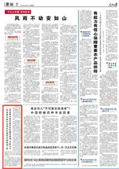 2020-04-07    《河北雄(xiong)安新�^��(qi)��(dong)�^控制性(xing)�(xiang)����》和《河北雄(xiong)安新�^起步�^控制性(xing)���》fang) 脊 #13;  1日,《河北雄(xiong)安新�^��(qi)��(dong)�^控制性(xing)�(xiang)����》和《河北雄(xiong)安新�^起步�^控制性(xing)���》fang)泄 �G zheng)求公�意�建�h(yi)。  按照高起�c���、高��(biao)�式ㄔO雄(xiong)安新�^的要求,河北省(sheng)��(hui)同中央和��家�C�P(guan)有�P(guan)部委、京津冀�f(xie)同�l展��(zhuan)家咨�(xun)委�T��(hui)等方(fang)面(mian),聚集(ji)全(quan)��乃至全(quan)球���人才niu) 尤quan)球400多家著(zhu)名����O��F�中遴�x24家分(fen)�e�_(kai)展城市�O����H咨�(xun)和方(fang)案征(zheng)集(ji),多次�_(kai)展咨�(xun)��C和�u���u�h(yi),�(bian)制完成了��(qi)��(dong)�^控�(xiang)��c起步�^控�。   【�(xiang)�】