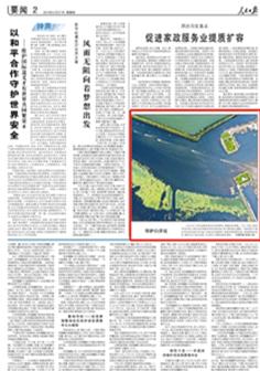 2020-04-07    保�o白洋��(dian)  6月26日,河北省(sheng)雄(xiong)安新�^白洋��(dian)景�^,游(you)船往�泶┧蟆�7月1日起,《保定市白洋��(dian)上游(you)生(sheng)�B�h(huan)境(jing)保�o�l例》fang) 凳  li)雄(xiong)安新�^建�O。�l例�m(shi)用于保定市行政�^域�劝籽��(dian)上游(you)生(sheng)�B�h(huan)境(jing)保�o、修�秃凸芾淼�ran)��dong),��猿�(chi)保�o��先qu) ?牢 � 酆�F�l�弧 ≌E斡搿?�vΦT�R�Xyuan)�t。       【�(xiang)�】