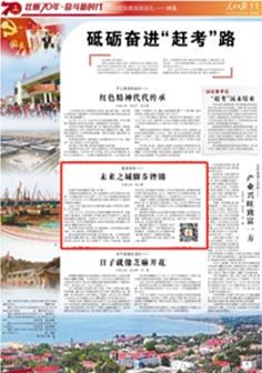 """2020-05-22    砥(di)�Z�^�M""""�s考""""路  知之愈深,��(ai)之愈切(qie)。  燕�w大地拱�l首都,�@是qie)豢kuai)革命的nai)�儇 �ying)雄的nai)�儇!∏�(qie)xin)中���倪@里走�淼�nai)�儇。弟�氖shi)八大以�恚��近平(ping)�(zong)��(shu)�多次�(shi)察(cha)河北(bei),�奶�行(xing)山下(xia)的���车�(dao)��(ba)上(shang)高寒的德(de)��(sheng)村(cun),�匿镢�河畔xi)��仄�X shang),�谋�雪(xue)小�到(dao)震後新(xin)唐(tang)山,再到(dao)雄安新(xin)�^(qu)。京(jing)津冀�f同�l展(zhan)、雄安新(xin)�^(qu)���建�O、冬�W���I�k、��攻�浴�…�(zong)��(shu)���旎�(ji)�尤罕�(zhong),心系(xi)河北(bei)�l展(zhan),把足�E深深地刻在�@片�嵬辽�(shang)。   【��(xi)】"""