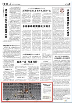 2020-04-07    雄(xiong)安站地下主�w�Y��即�⑼瓿�  8月27日,工人在di)郯�臼└?#13;  京雄(xiong)城�H�F(tie)路雄(xiong)安站�建�B面(mian)�e47�f平方(fang)米zhu) ���樱�地下2�樱�其中地下主�w�Y���⒂诮�期完成,即�⑥D入地上主�w�Y��施工。   【�(xiang)�】