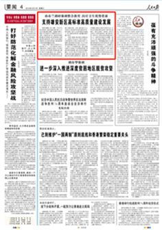 2020-04-07    �O春�m�{研���{整合教育、�t��(liao)�l生(sheng)���葙Y源 支(zhi)持(chi)雄(xiong)安新�^高��(biao)�矢哔|量建�O�l展  中共(gong)中央政治局委�T、���赵焊笨�理�O春�m3日zhao)��f��xiong)安新�^�{研。  �O春�m考察了雄(xiong)安市民服�罩行�(xin)���展示中心(xin)、北京市朝��^���小�W雄(xiong)安校�^、安新�h(xian)中�t院hai)   chi)召�_(kai)座(zuo)���(hui),研究(jiu)部署支(zhi)持(chi)雄(xiong)安新�^教育、�t��(liao)�l生(sheng)建�O重(zhong)�c工作(zuo)。她指fu)�z 咂�R愎婊 �sbiao)�式ㄔO雄(xiong)安新�^,是qie)�敖酵 疚 �bxin)的�hchi)醒胱zuo)出的重(zhong)大(da)��(zhan)略�Q策。��(dang)前,雄(xiong)安新�^已(yi)�捻��釉O�����D向���|性(xing)建�O�A段,要在教育、�t��(liao)�l生(sheng)���建�O的基�A上xi) ��da)��家政策支(zhi)持(chi),高�|量��施好重(zhong)大(da)�目(mu)。   【�(xiang)�】