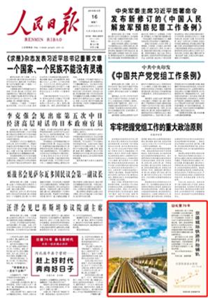 京雄(xiong)城�H�F(tie)路fang) �pu)�(gui)(�Y�70年)北京至雄(xiong)安新�^城�H�F(tie)路15日�_(kai)始�(pu)�(gui),�A�9月京雄(xiong)城�H(北京段)�c北京大(da)�d(xing)���H�C��⑼�步�_(kai)通�\�I(ying)。��r,旅mei)痛畛�q��tie)列��谋本┪髡�jing)�b �uda)�d(xing)���H�C��H需20分(fen)�。京雄(xiong)城�H�F(tie)路fan)dui)推��(dong)京津冀�f(xie)同�l展和支(zhi)�涡�(xiong)安新�^建�O影�深�h。  新中��成立以�恚�我���F(tie)路路�W(wang)越(yue)�越(yue)密(mi),�\行xing)�Rdu)越(yue)�碓�(yue)快。目(mu)前我��高�F(tie)�\�I(ying)里(li)程超2.9�f公里(li),�s�资澜绺哞F(tie)�里(li)程的2/3,�ran)�]���idi)一。  [�(xiang)�] 《 人民日�� 》( 2020年04月07日 01 版)