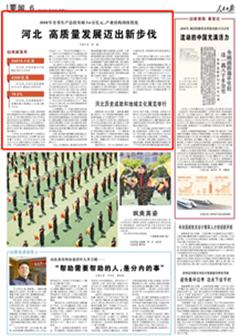2020-05-22    河北(bei)高�|量�l展(zhan)�~出新(xin)步伐(�嗤��l布)  王�|峰(feng)提(ti)出,下(xia)一步�⒁猿薪颖�(bei)京(jing)非首都功能疏(shu)解(jie)��(wei)重�c,全力抓(zhua)好雄安新(xin)�^(qu)集中承�d地和各市�h承接平(ping)台建�O;以建�O全���F代商(shang)�Q物流重要(yao)基(ji)地、�a(chan)�I�D型(xing)升����^(qu)、新(xin)型(xing)城�化�c城�l�y�I示(shi)�(fan)�^(qu)、京(jing)津冀生�B(tai)�h境支(zhi)��^(qu)��(wei)目�耍�在��接京(jing)津、服��(wu)京(jing)津中加快�l展(zhan)自yue)海(hai)灰越ㄉ枋�F妓shui)源涵�B功能�^(qu)和生�B(tai)�h境支(zhi)��^(qu)的任��(wu),�射��(dai)�雍颖�(bei)�G色�l展(zhan)。  目前,��(bei)受������H�目的雄安新(xin)�^(qu)已由��釉O�(ji)�D入���|性建�O�A段。除了一��(ge)�F代化的新(xin)城外(wai),雄安新(xin)�^(qu)��⑾蚴澜缯�(zhan)�F什�N?   【��(xi)】