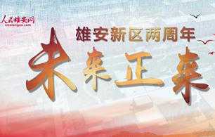 【�n}】雄安�芍�(zhou)年�U未�碚���2020年05月22日,雄安迎(ying)��芍�(zhou)�q(sui)生日。�^去�赡辏�雄安新(xin)�^(qu)�B牢根(gen)基(ji),�(wen)步向前,一座(zuo)�G色、��(chuang)新(xin)、智能之城正在崛地而(er)起。 【��(xi)】