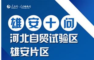 一�D(tu)秒(miao)懂!十(shi)��河北(bei)自�Q���^(qu)雄安片�^(qu)什�N是自�Q���^(qu)?��(wei)什�N要(yao)�O立自�Q���^(qu)?雄安片�^(qu)如何定位?怎�N建�O?人民(min)�W?人民(min)雄安�W��(wei)你梳理了你最�P心的十(shi)��(ge)���},�湍�chong)�F倭私jie)(河北(bei))自由�Q易(yi)���^(qu)雄安片�^(qu)。 【��(xi)】