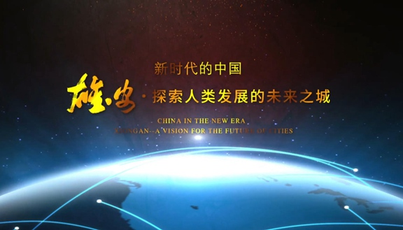 雄(xiong)安 探索人��l展的未�碇�城
