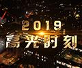 """2019雄(xiong)安""""高光""""�r刻(ke) 2019年�P于雄(xiong)安的��(bao)道中(zhong)xiao) �yin)象最深的是哪些?�砀�著我��的�R(jing)�^(tou)一起重�亍�"""