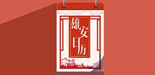 雄安日�v �{�Djia)�f婢jiu),�^�M正���r。人民雄安can)��话雄安染`保 慵?郯���]fa)展建�O�v程(cheng)。