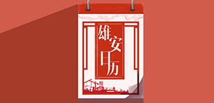 "雄(xiong)安日�v(li) �{�D已(yi)�L就,�^�M正���r。人民雄(xiong)安�W梳理(li)""雄(xiong)安日�v(li)"",��(dai)你�(jian)�C雄(xiong)安新�^(qu)�l展建(jian)�O�v(li)程。"