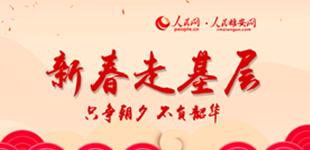 新(xin)春走基�萤U只hui) xi) 不�韶�A �槟阒v述大家�y手�^�M,只hui) xi),不�韶�A,共同(tong)建�O(she)新(xin)�^的故事(shi)。