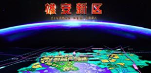 雄(xiong)安(an)新(xin)�^�底�\(luan)生城市�@得�身����H���(zhun)立(li)�
