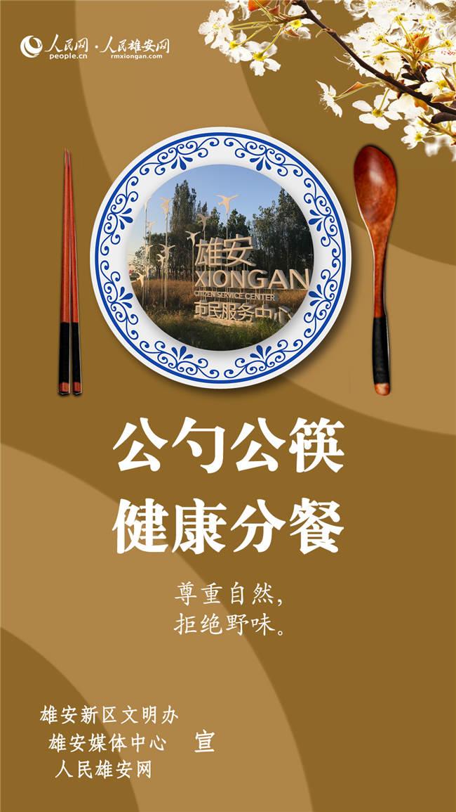 """雄(xiong)安新�^�l出倡�h(yi)�U""""文(wen)明用餐,使用公(gong)筷公(gong)勺"""""""
