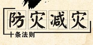 @雄安(an)人 �@些防��p�淖跃�(jiu)知�R要知道(dao) 如何提(ti)升��急能(neng)力?一大波��用的防��p�闹��R、技能(neng)�槟�(ni)���(bei)好了。