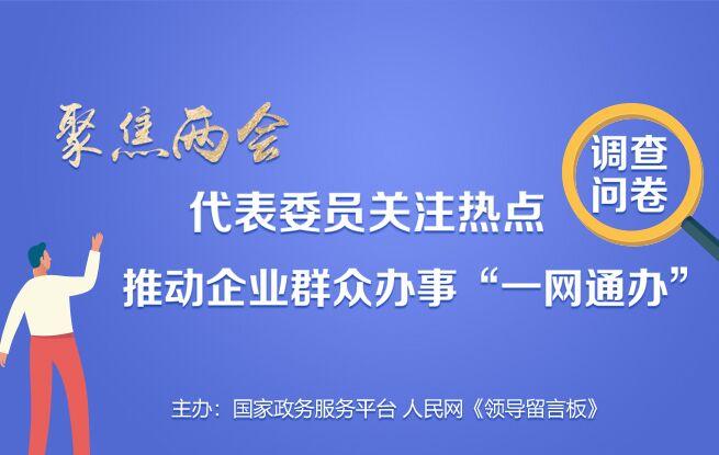 """""""一�W通(tong)�k(ban)""""全(quan)��(guo)大型��(wen)卷(juan)�{查(cha)"""